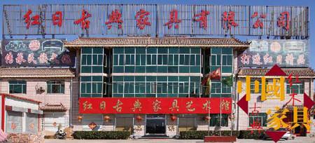 千亿国际 千亿国际娱乐qy996 千亿娱乐城游戏平台_红日古典家具店