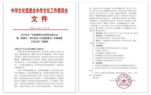 千亿娱乐城qy996_2中国紫檀千亿娱乐城qy996研究会成立通知
