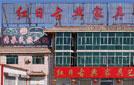 大城红日古典家具店