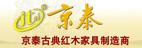 上海京泰千亿娱乐城qy996:成就今日,辉煌明天